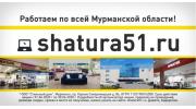 Шатура Сайт